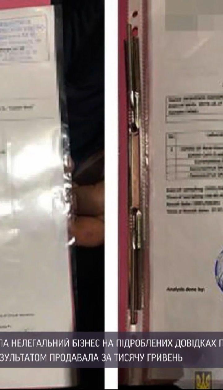 Новини України: в Дніпропетровській області жінка торгувала підробленими результатами ПЛР