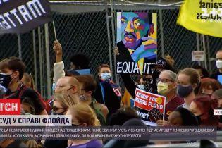 Новости мира: в США судебный процесс по делу полицейского Дерека Шовина транслируют в прямом эфире