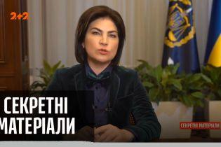 """Украинские чиновники начали подачу ежегодной декларации о доходах — """"Секретные материалы"""""""