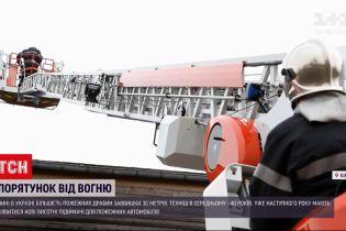 Новости Украины: почему 30-метровые пожарные лестницы не подходят для новых домов