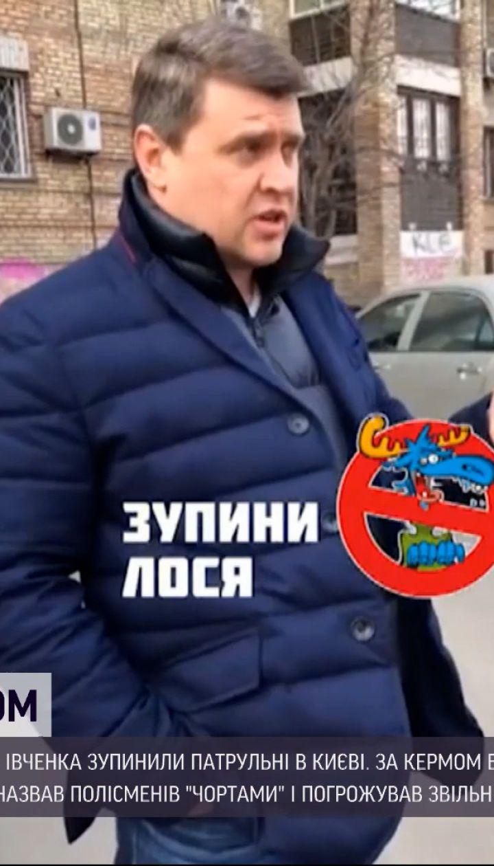 """Новини України: депутат від """"Батьківщини"""" назвав патрульних """"чортами"""", коли ті зупинили його авто"""