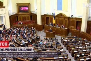 Новости Украины: из-за событий на Банковой Верховная Рада собралась на внеочередное заседание