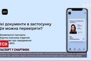 Новости Украины: Верховная Рада приравняла электронные паспорта к бумажным