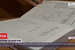 Новини України: у Львівській області суд оштрафував матір за те, що її син не відвідує школу