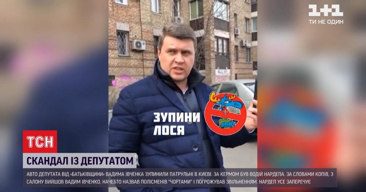 """Погрожував копам і називав """"чортами"""": нардеп від """"Батьківщини"""" Івченко поскандалив з патрульними"""