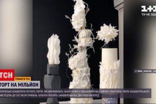 Новини України: хто з українських кондитерів створює найдорожчі торти