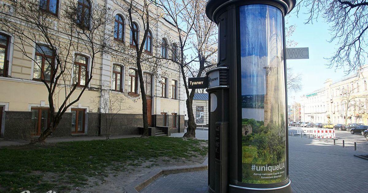 В центре Киева функционирует 11 автоматизированных туалетов: как пользоваться