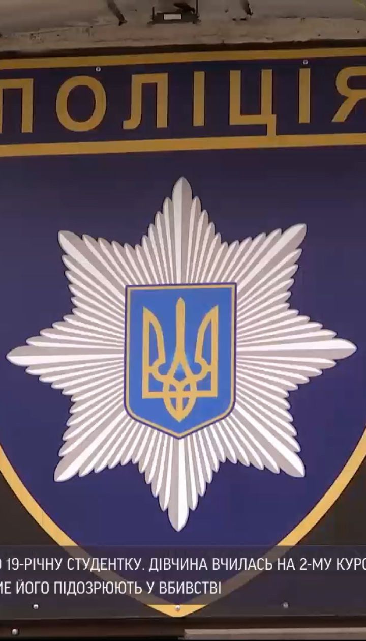 Новини України: 19-річну студентку львівського університету знайшли мертвою в орендованій квартирі