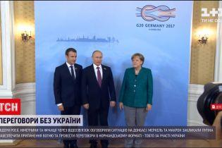 Новини світу: лідери Росії, Німеччини та Франції обговорили ситуацію на Донбасі