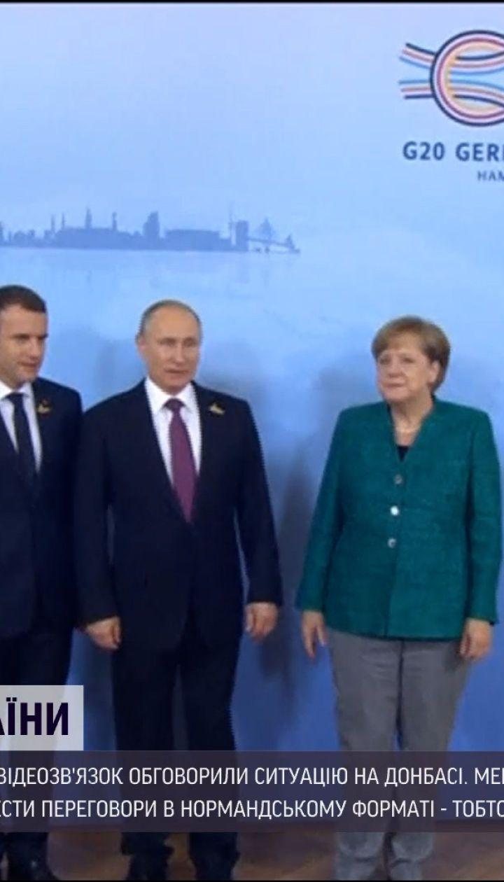 Новости мира: лидеры России, Германии и Франции обсудили ситуацию на Донбассе