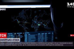 Новини світу: російські хакери викрали тисячі електронних листів чиновників зовнішньополітичного відомства