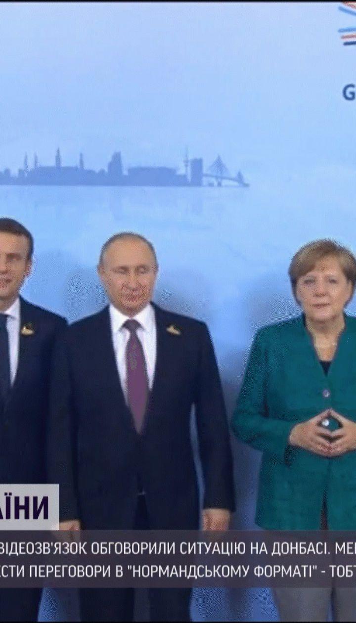 Новини світу: Меркель та Макрон закликали Путіна забезпечити припинення вогню