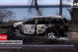 Новости Украины: недалеко от Днепра нашли сожженное авто с обгоревшим телом внутри
