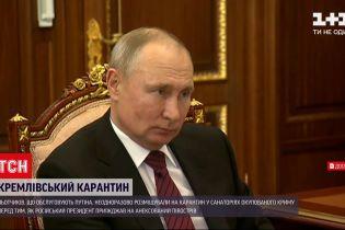 Новини світу: обслуга Путіна проходила обсервацію в санаторіях окупованого Криму