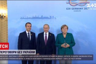 Новости мира: спикерша Зеленского прокомментировала переговоры лидеров Германии, Франции и России