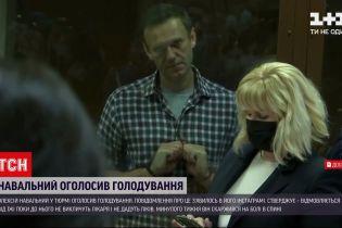 Новости мира: Алексей Навальный в тюрьме объявил голодовку
