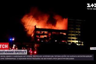 Новости мира: в Мьянме загорелись два торговых центра, принадлежавшие чиновникам в армии