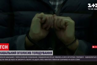 Новини світу: Олексій Навальний голодуванням вимагає медика та ліків