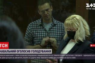 Новости мира: Навальный объявил голодовку с требованием пустить к нему врача