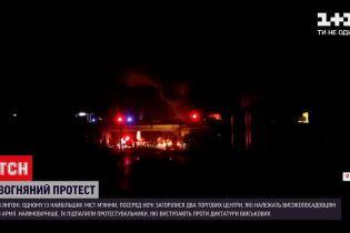 Новости мира: в Мьянме протестующие подожгли торговые центры