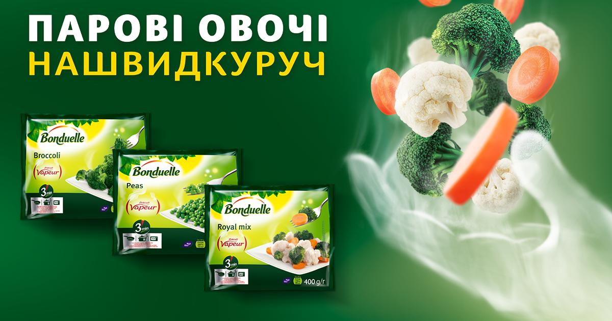 Відкрийте для себе парові овочі нашвидкуруч від Bonduelle!