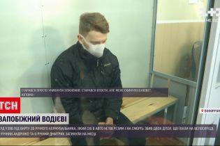 Новини України: у Вінницькій області взяли під варту хлопця, який насмерть збив двох дітей