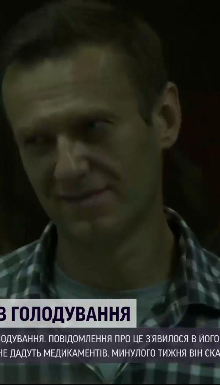Новини світу: у своєму Instagram Олексій Навальний повідомив про голодування