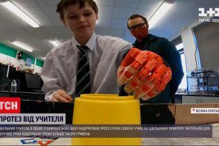 Новини світу: вчитель з Британії надрукував учню протез на 3D-принтері