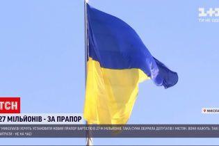 Новини України: Миколаїв сколихнув скандал через встановлення в місті найбільшого в області прапора України