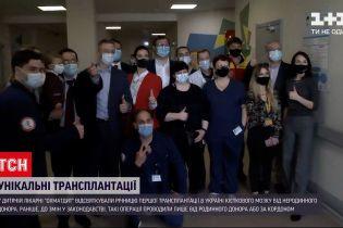 Новини України: відсвяткували першу річницю першої у країні трансплантації кісткового мозку від неродинного донора