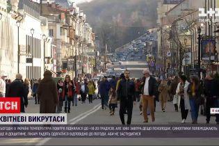 Новости Украины: какая погода будет в ближайшие дни
