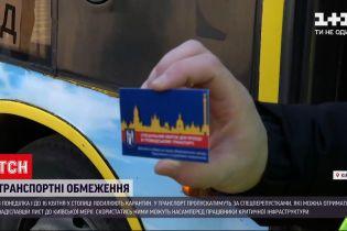 Новости Украины: в КГГА объяснили, как можно получить спецпропуска для общественного транспорта