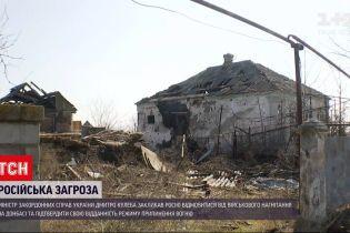 Новости Украины: в МИД призвали урегулировать ситуацию на Донбассе дипломатическим путем