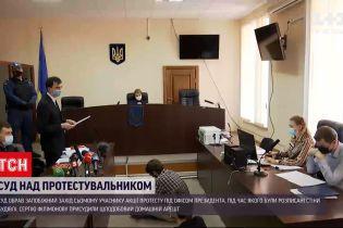Новини України: ще одного учасника акції протесту на Банковій відправили під домашній арешт