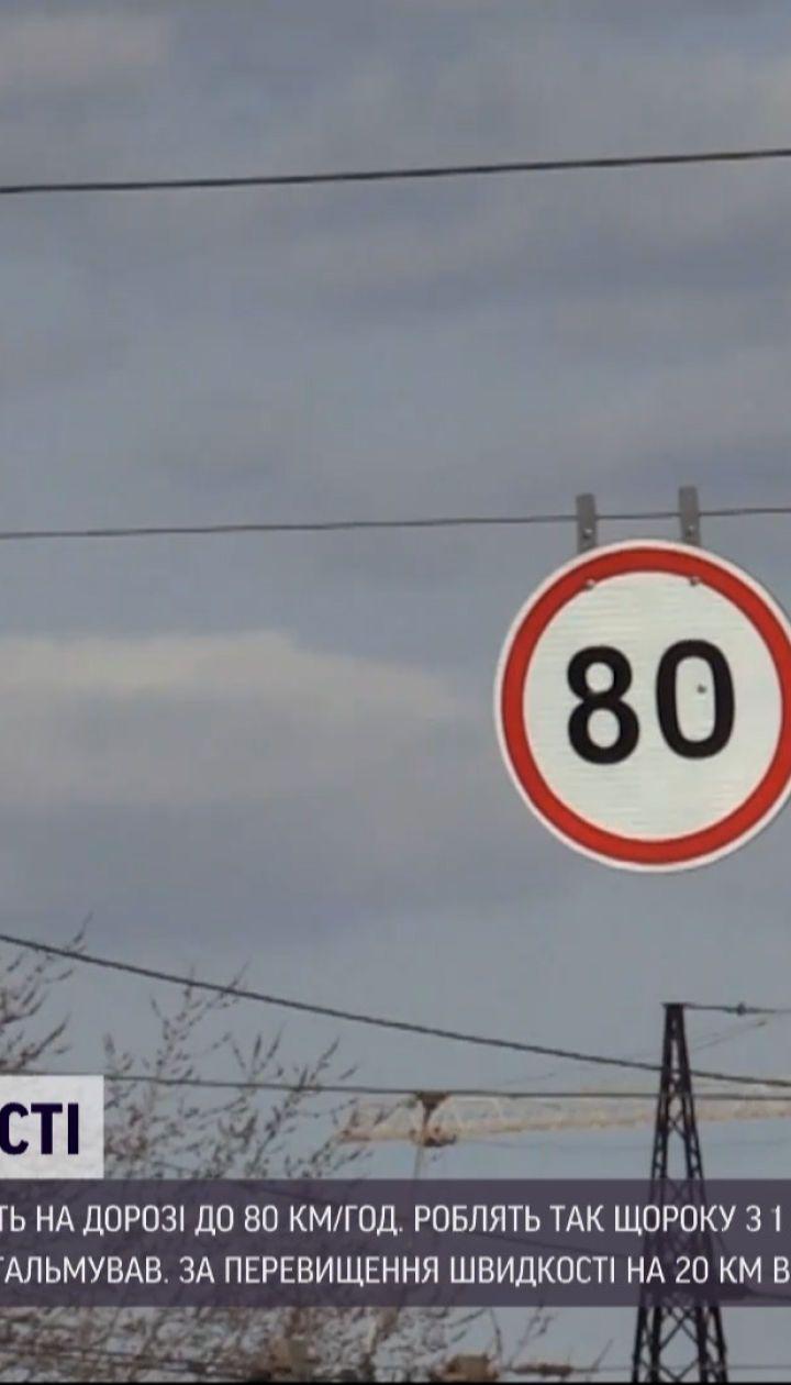 Новини України: у Києві на літній період скасували обмеження швидкості у 50 кілометрів