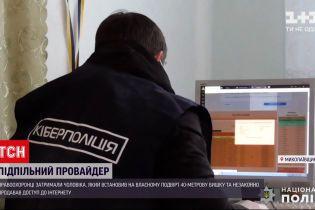 Новини України: у Миколаївській області викрили підпільного провайдера
