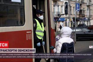 Новости Украины: из киевлян может получить спецпропуска для общественного транспорта