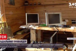 Новини України: чоловік з Миколаївської області незаконно продавав доступ до Інтернету
