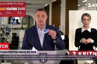 Новости Украины: столичная власть раздаст 400 тысяч спецпропусков в коммунальный транспорт