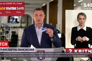 Новини України: столична влада роздасть 400 тисяч спецперепусток до комунального транспорту