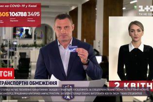 Новости Украины: власть Киева раздаст 400 спецбилетов в коммунальный транспорт