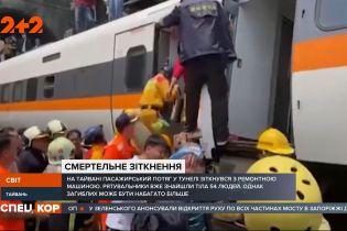 Ужасная железнодорожная катастрофа в Тайване: более полусотни человек погибло