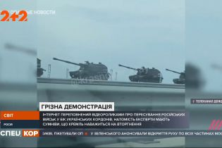 Интернет переполнен видео о передвижении российских войск в направлении украинских границ
