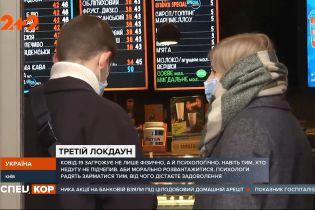 COVID-19 психологічно тисне на українців: як пережити цей непростий час