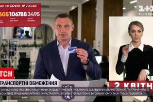 Новини України: на час посиленого карантину столична влада роздасть 400 тисяч спецперепусток
