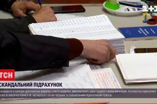 Новини України: на Прикарпатті процес довиборів у Верховну Раду зайшов у глухий кут