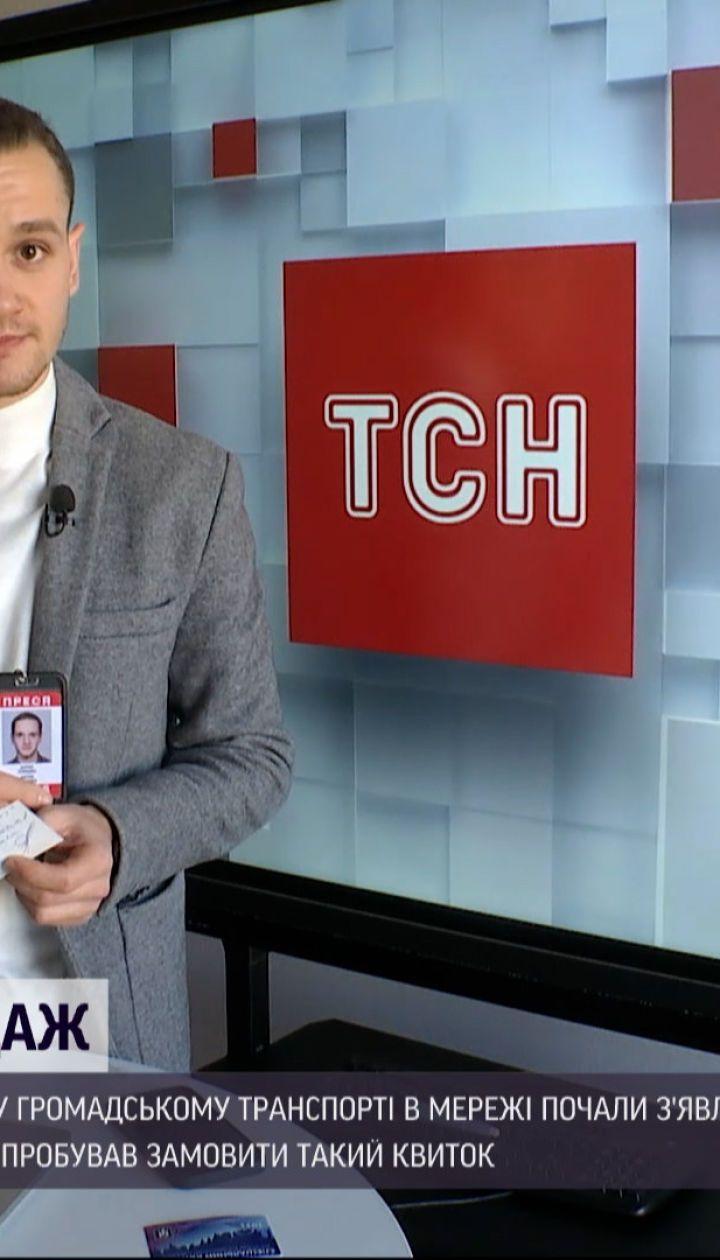 Новини України: у мережі почали з'являтися оголошення щодо продажу спеціальних квитків