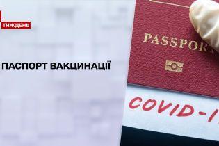 Новини тижня: чим українцям допоможе паспорт вакцинації