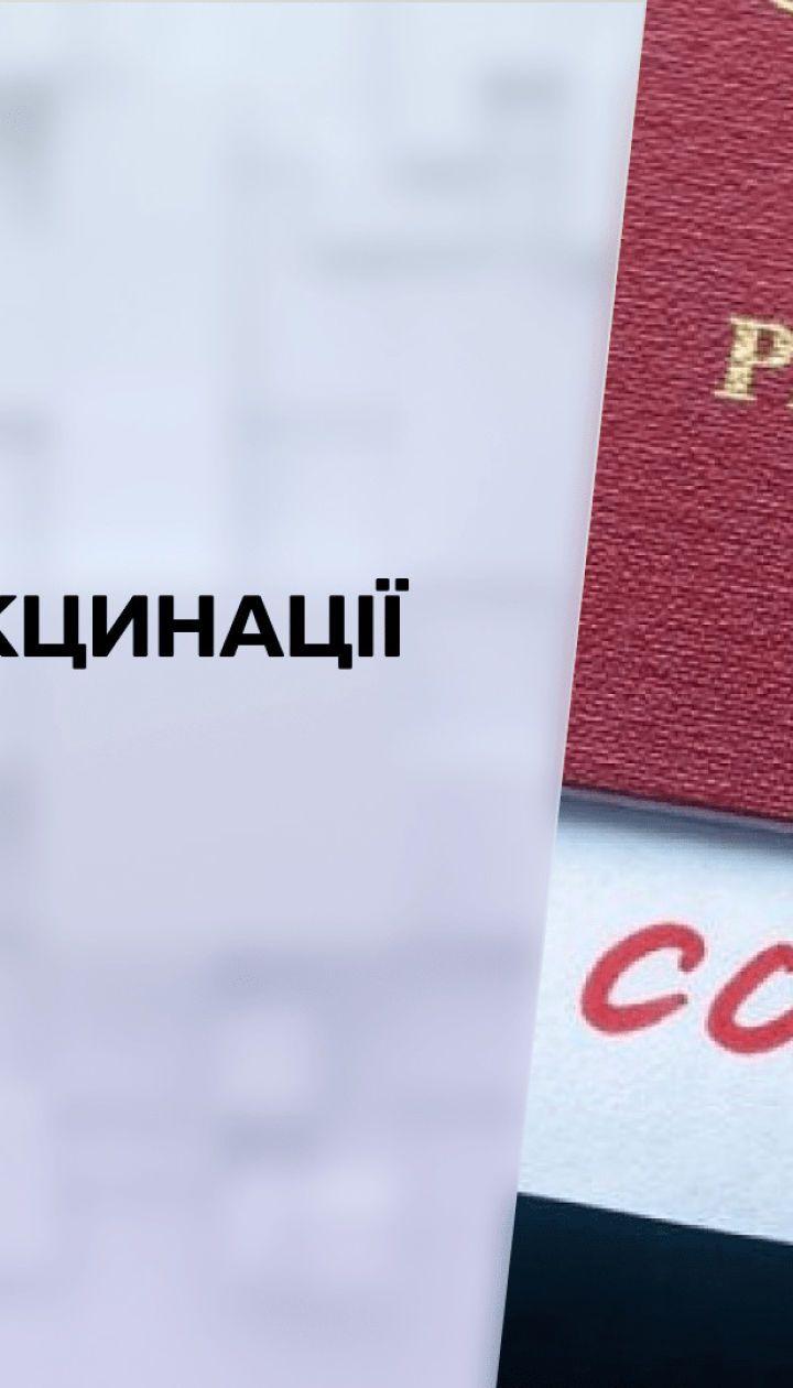 Новости недели: чем украинцам поможет паспорт вакцинации