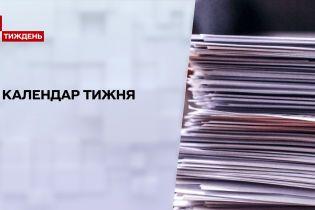 Календарь недели: чтение деклараций о доходах госслужащих и кого выселяет Офис президента